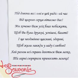 Листівка В день одруження IVL-1032