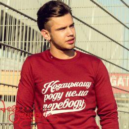 Світшот Козацький рід PSV-1026