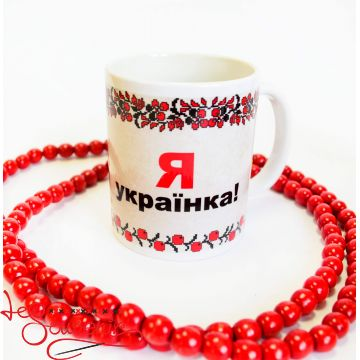 Горнятко Я Українка SKG-1024