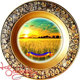 Тарелка Пшеничное поле SKT-1024