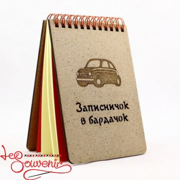 Small Notebook SZD-1001