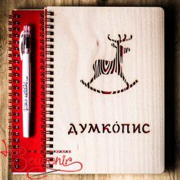 Блокнот Думкопис с ручкой SZD-1003