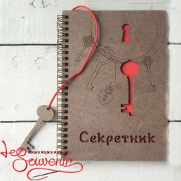 Notebook New Secret with Key SZD-1004