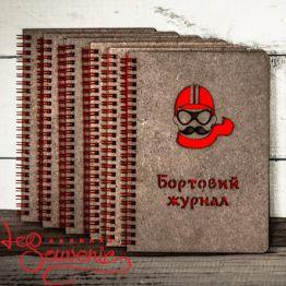 Блокнот Бортовой журнал SZD-1006