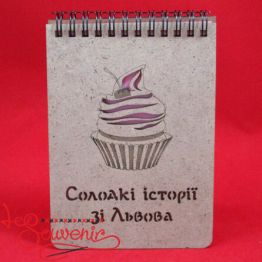 Notebook Sweet Stories from Lviv SZD-1012
