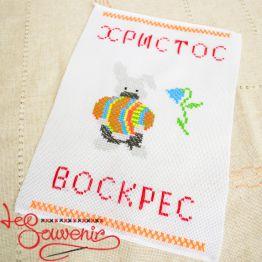 Children's Towel for Easter Basket VR-1058