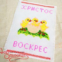 Children's Towel for Easter Basket VR-1059